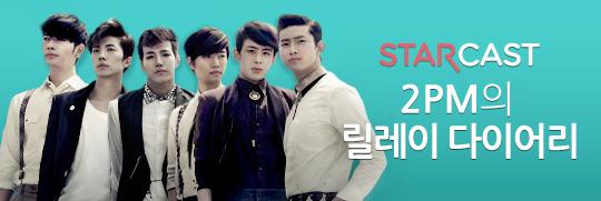 STARCAST 2PM의 릴레이 다이어리